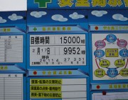 hoshino20150220