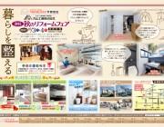 1003丸山工業(B3)最終_秋10月 表