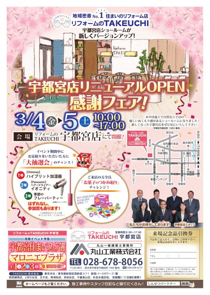 0200_丸山(宇都宮リニューアル)A_5校