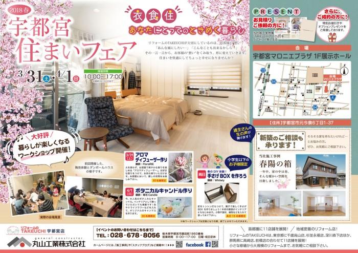 0323_丸山工業イベントチラシ(B3)校了_A