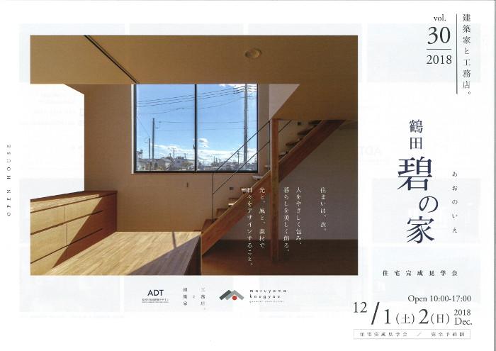20181201_openhouse
